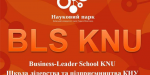 Відкриття Business-Leader School KNU
